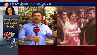 Tollywood & Kollywood Celebrities Reach Mumbai to Attend Sridevi's Funerals || NTV