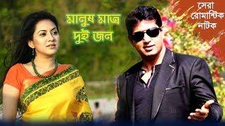 মানুষ মাত্র দুই জন | Bangla Romantic Drama | Mahfuz Ahmed | Tarin Zahan | by Chayanika Chowdhury |