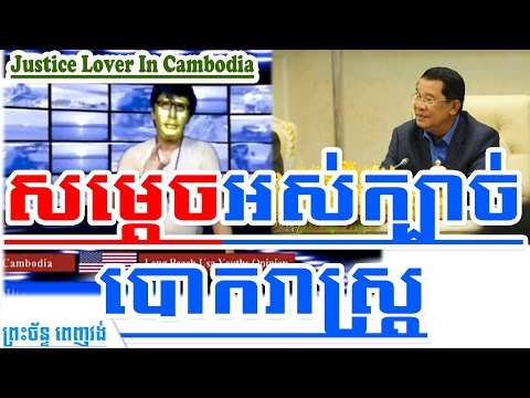Khmer News Today   Meas Chhay: Samdech Runs Out of Trick To Cheat Khmer People   Cambodia News Today