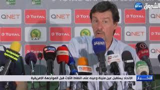 الاتحاد العربي لكرة القدم يقسو على اتحاد العاصمة و يسلّط عليه عقوبة مالية كبيرة