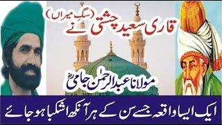 Qari Saeed Chishti Qawwal Video MP4 3GP Full HD