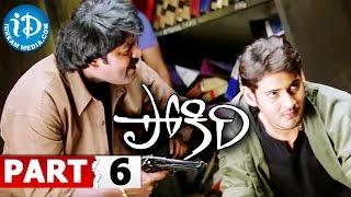 Pokiri Full Movie Part 6 || Mahesh Babu, Ileana || Puri Jagannadh || Mani Sharma