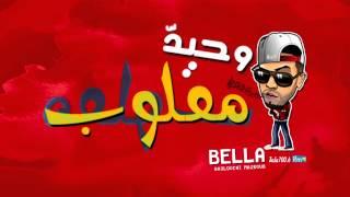Parodie Bella  - وحيد مقلوب - Radio IFM