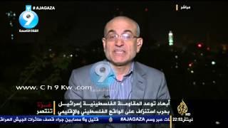 ياسر الزعاترة : النظام المصري بالتواطؤ مع امريكا هدفهم نزع السلاح من حماس ليس الا