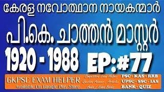 P. K. Chathan Master Question Answer Kerala Renaissance leaders  PSC Coaching Class Malayalam#77