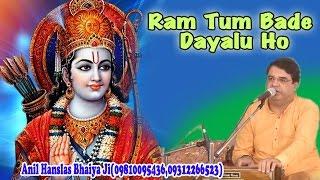 Ram Tum Bade Dayalu Ho || श्री राम भजन || Live Bhajan || Shri Anil Hanslas Bhaiya Ji