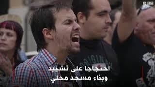 """""""مظاهرة ضد المساجد"""" في برشلونة"""