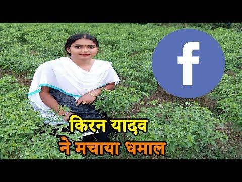 Xxx Mp4 फेसबुक की सनसनी बिहार की किरण यादव का पूरा सच Kiran Yadav New Facebook Sensation 3gp Sex