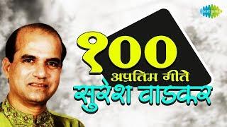 Top 100 Marathi Songs Of Suresh Wadkar | सुरेश वाडकर के 100 गाने | HD Songs | One Stop Jukebox