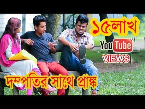 bangladeshi Prank Bangla Funny Video Bangla Prank EP 1
