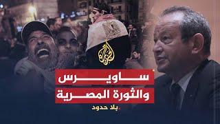 بلا حدود - نجيب ساويرس