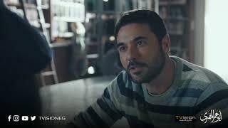 مسلسل أبو عمر المصري -  فخر وهو بيصالح كنزة بطريقة مضحكة
