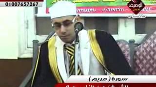 الشيخ عبد الناصر حرك سورة مريم ربع العشاء بنى عبيد 27 1 2015