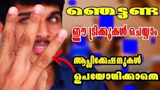 ഞെട്ടണ്ട !!! | 3 Mass and attractive tricks on your smart phone | malayalam