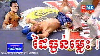 Kun Khmer, Roeung Sophorn Vs Thai, Namkhaboun, CNC boxing, 1 April 2018, Knockout | Fights Zone