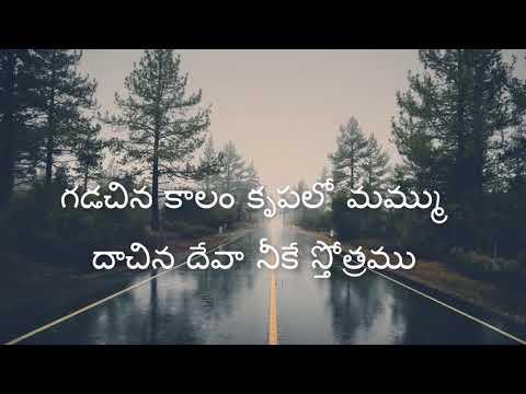 Xxx Mp4 Gadachina Kaalam Telugu Christian Song Jesus Videos Telugu 3gp Sex