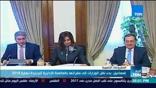 أخبار TeN - إسماعيل: بدء نقل الوزارات إلى مقراتها بالعاصمة الإدارية الجديدة نهاية 2018