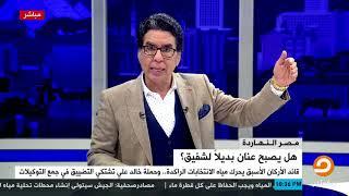محمد ناصر : مرتضى منصور مش لاقي حاجة يخربها في نادي الزمالك فطالع يقرف المصريين