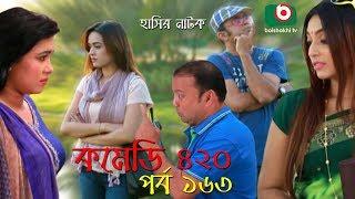 দম ফাটানো হাসির নাটক - Comedy 420 | EP - 163 | Mir Sabbir, Ahona, Siddik, Chitrolekha Guho, Alvi