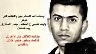 راب عراقي - الزعيم راب - ELZAEEM - عكس الاتجاه - راب الزعيم - iraqi rap - مع الكلمات