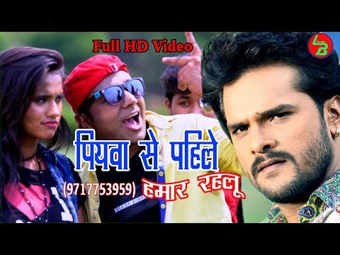 Xxx Mp4 पियवा से पहिले हमार रहलू Video Bhojpuri Superhit Song 2017 Viral Bhojpuri Song 3gp Sex