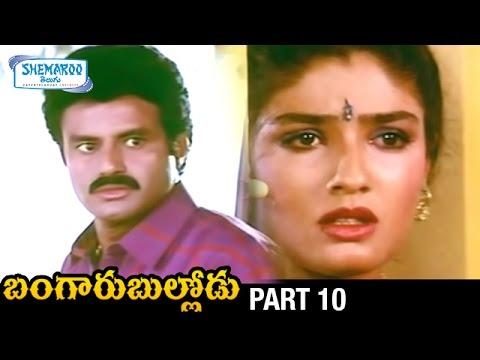 Bangaru Bullodu Telugu Full Movie | Balakrishna | Ramya Krishna | Part 10 | Shemaroo Telugu