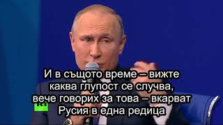 003 – Video – Vladimir Putin Comments White House Stupidity About NK and Iran and List of 'Enemies o