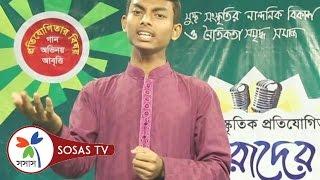 গান: ইয়া ইলাহী! দাও আমাকে | Al Amin | Serader Sera 2016 | SOSAS