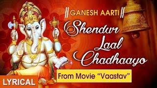 Ganesh Aarti from movie VAASTAV I Hindi English Lyrics Full LYRICAL VIDEO I SHENDOOR LAAL CHADHAAYO