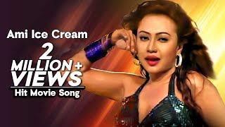 Ami Ice Cream | Tomar Jonno Mon Kande | Movie Song | Bipasha Kabir | Shakil Raj