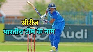 India Women Win 5th T20I   Sports Tak