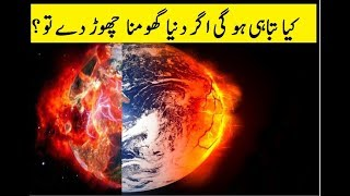 What Would Happen if the Earth Stopped Spinning? Short Urdu Documentary