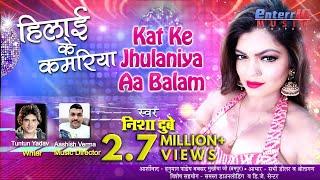 DJ Remix- KAT KE JHULANIYA AA BALAM- Bhojpuri Superhit 2017