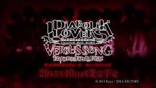 【Rejet】DIABOLIK LOVERS VERSUS SONG REQUIEM(2)Bloody Night PV