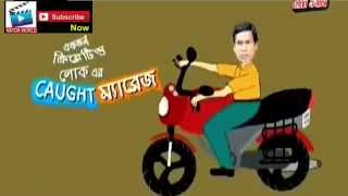 Bangla Eid Natok Eid Ul Azha October 2015 Caught Marriage Mosharraf Karim