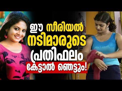 Xxx Mp4 Malayalam Serial Actresses Remuneration Actresses Remuneration Shocking Actresses Remuneration 3gp Sex