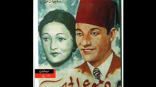 الفيلم النادر دموع الحب محمد عبد الوهاب ونجاة على ١٩٣٥ لاول مرة على سينماتيك مصرى