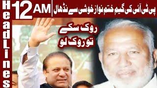 Nawaz Sharif Khushi Se Nidhal, Maryam, Shahbaz, Aur Reham Ka Tweet? Headlines 12 AM | 13 Feb 2018