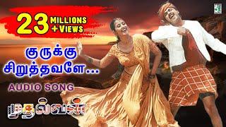 Kurukku Chiruththavale song | Mudhalvan | A.R.Rahman | Arjun