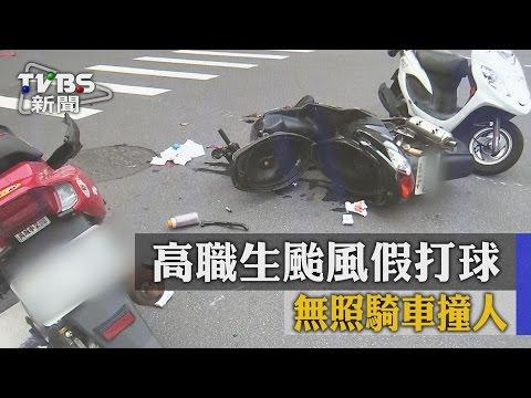 【TVBS】搶快轉! 高職生颱風假打球 無照騎車撞人
