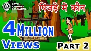 Pinjre me Koun Hindi Short Story Lion (part 2)