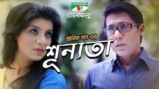Shunnota   Bangla Telefilm   Sadia Islam Mou   Afzal Hossain   Hasan Imam   Channel i TV