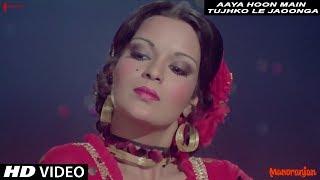 Aaya Hoon Main Tujhko Le Jaoonga | Kishore Kumar | Manoranjan | Sanjeev Kumar