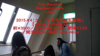 The Band of Nacked Lunch 4月4日(土) 場所:club Alive