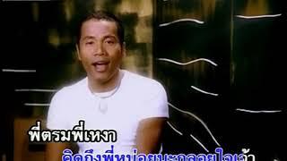 16  Kid Teung Pee Mai Thai Version
