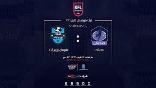 Kabul Futsal League 3rd place match