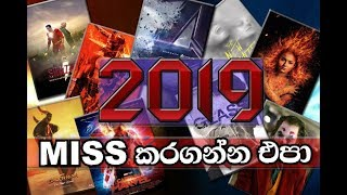 Best Upcoming Movies 2019🇱🇰