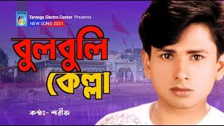 Bulbuli Kella | বুলবুলি কেল্লা - Bulbuli kella - Sarif Uddin