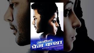 ANAUTHO PREM KATHA | New Nepali Full Movie | Sushma Adhikari, Kanchan Shahi