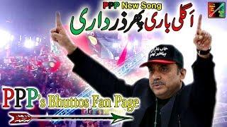PPP New Song Jiye Asif Ali Zardari